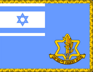 Bandera de las Fuerzas de Defensa Israelíes (Tsva Hahagana LeYisrael, abreviadamente Tzahal)