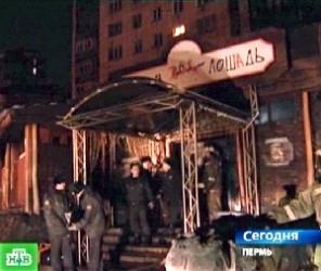 Accidente discoteca rusa en la ciudad de Perm