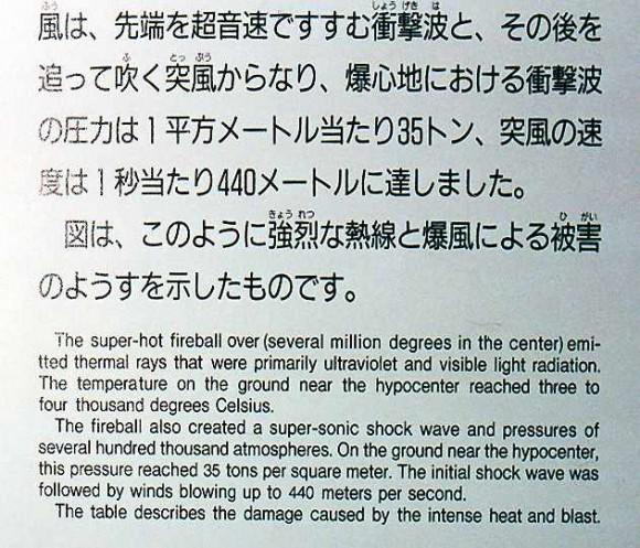 Tal vez sea porque soy un ingeniero que lo que me afectó más es esta descripción de la fuerza de la explosión.