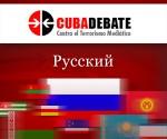 Cubadebate en Ruso