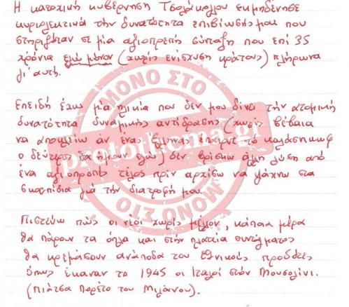 La carta de Dimitris Christoulas