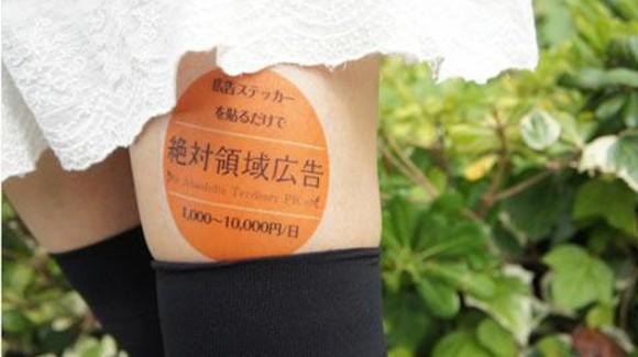 Publicidad-japón