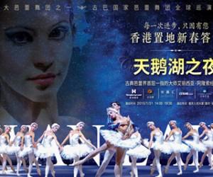 Exitosa gira del ballet Prodanza de Cuba por China
