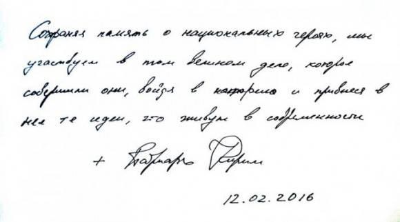 mensaje kirill