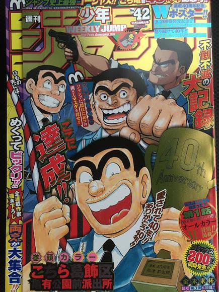 Kochikame entró al libro de los Guinness Records como el manga con el mayor número de volúmenes publicados, al acumular 199 tomos desde 1976.