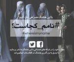 Un póster de la campaña #DóndeEstáMiNombre en redes sociales en Afganistán.