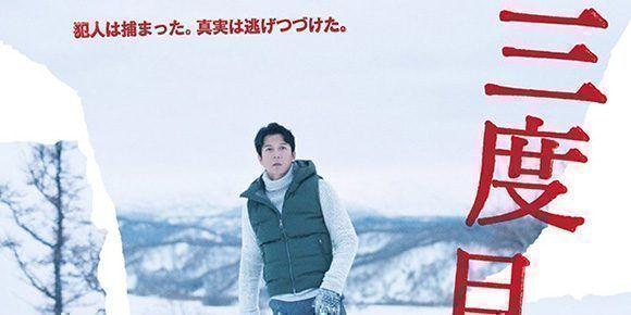 El tercer asesinato (Sandome no satsujin), nuevo título del japonés Hirokazu Koreeda, se presenta ene l Festival de Cine de La Habana.